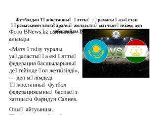 Футболдан Тәжікстанның ұлттық құрамасы Қазақстан құрамасымен халықаралық жол