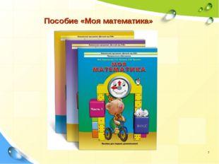 * Пособие «Моя математика»