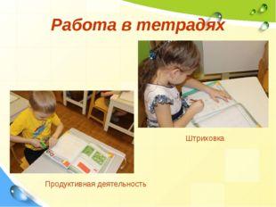 Работа в тетрадях Штриховка Продуктивная деятельность