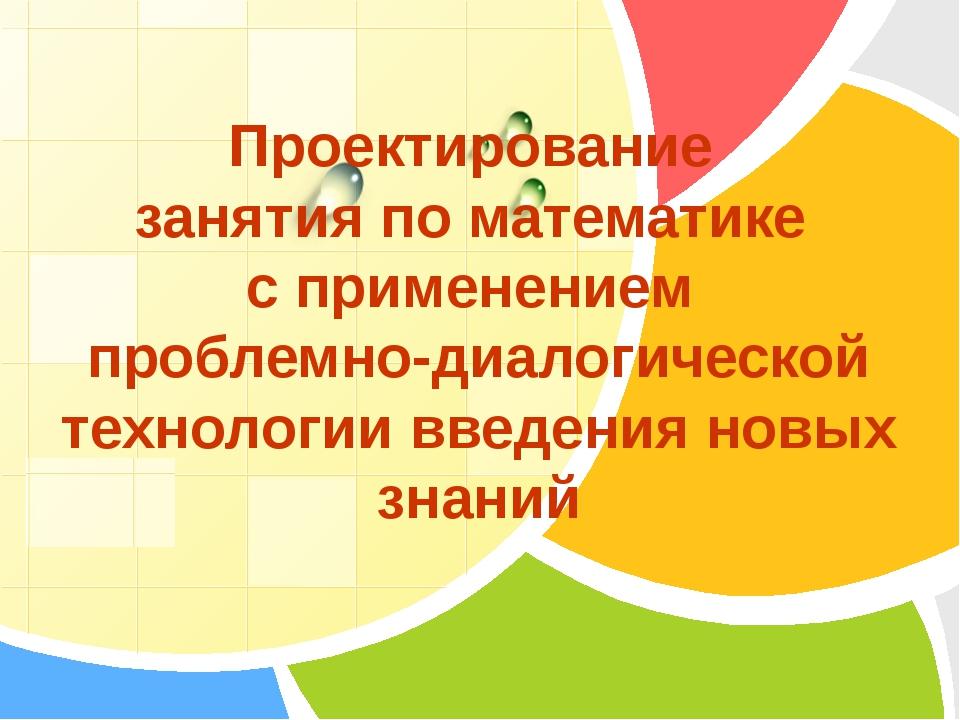 Проектирование занятия по математике с применением проблемно-диалогической т...