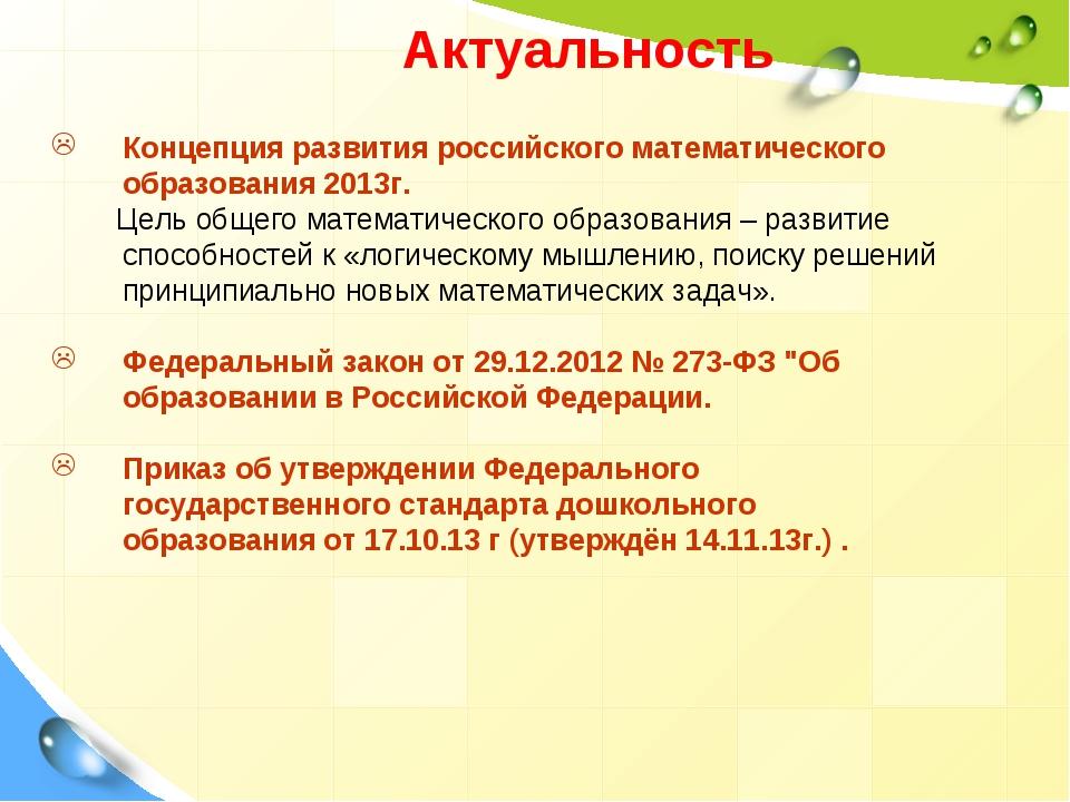Актуальность Концепция развития российского математического образования 2013...