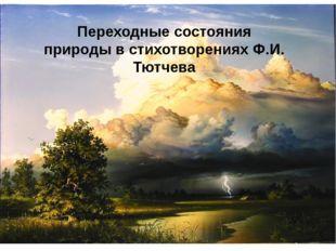 Переходные состояния природы в стихотворениях Ф.И. Тютчева