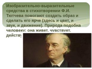 Изобразительно-выразительные средства в стихотворении Ф.И. Тютчева помогают с