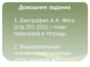 Домашнее задание 1. Биография А.А. Фета (стр.201-202) – план пересказа в тетр