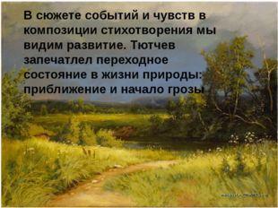В сюжете событий и чувств в композиции стихотворения мы видим развитие. Тютч