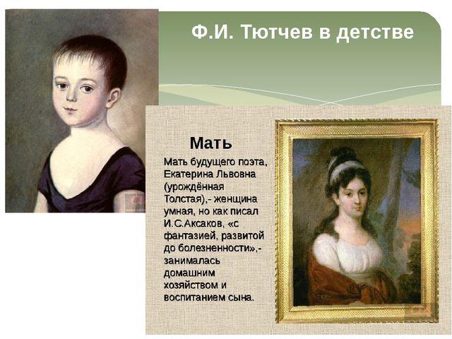 Ф.И. Тютчев в детстве
