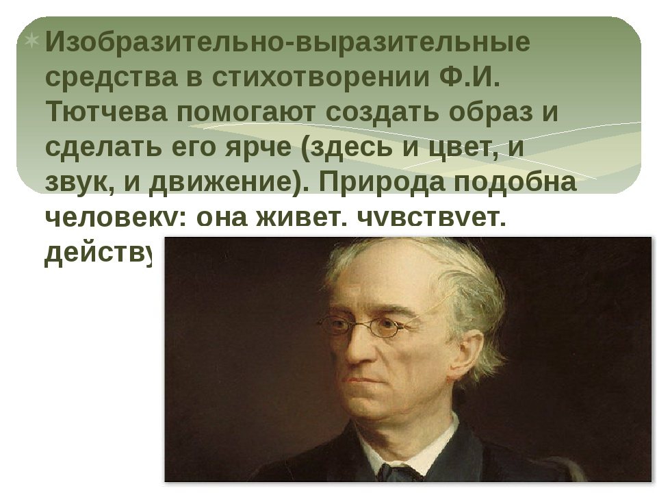Изобразительно-выразительные средства в стихотворении Ф.И. Тютчева помогают с...