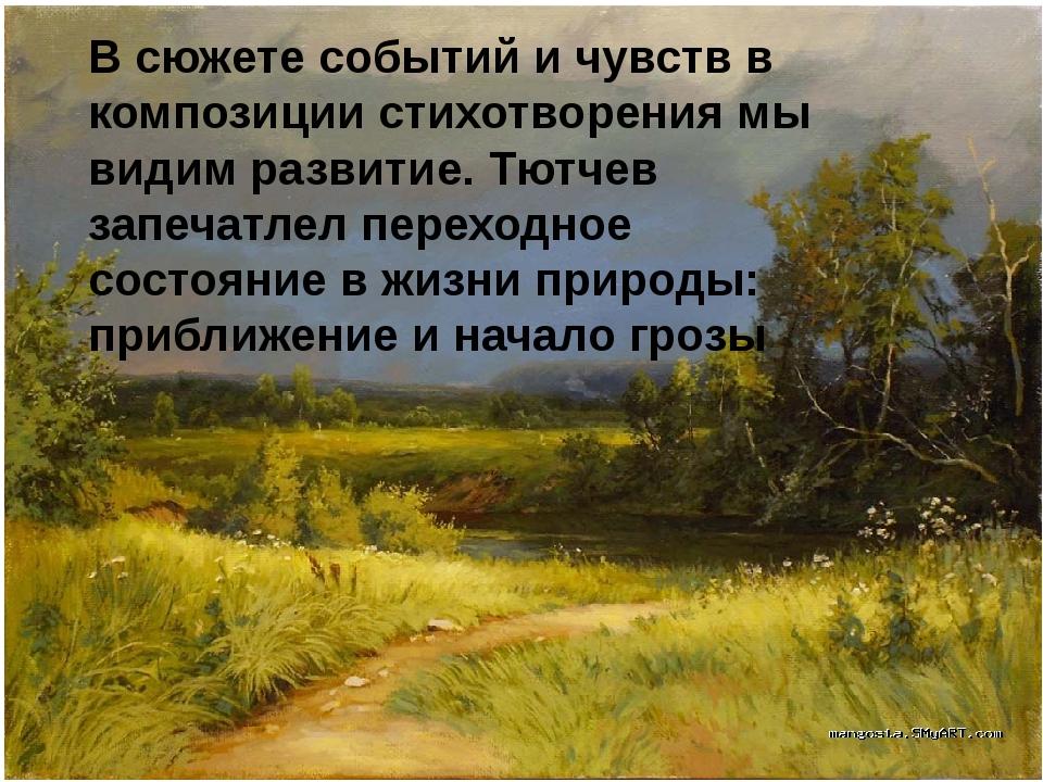 В сюжете событий и чувств в композиции стихотворения мы видим развитие. Тютч...