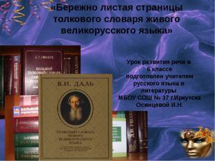 «Бережно листая страницы толкового словаря живого великорусского языка» Урок