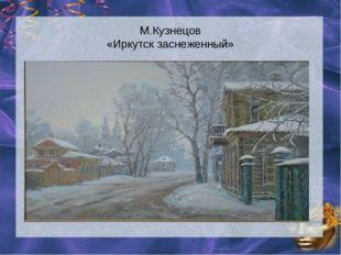 М.Кузнецов «Иркутскзаснеженный»