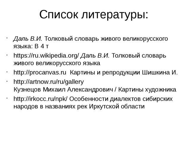 Список литературы: Даль В.И.Толковый словарь живого великорусского языка: В...