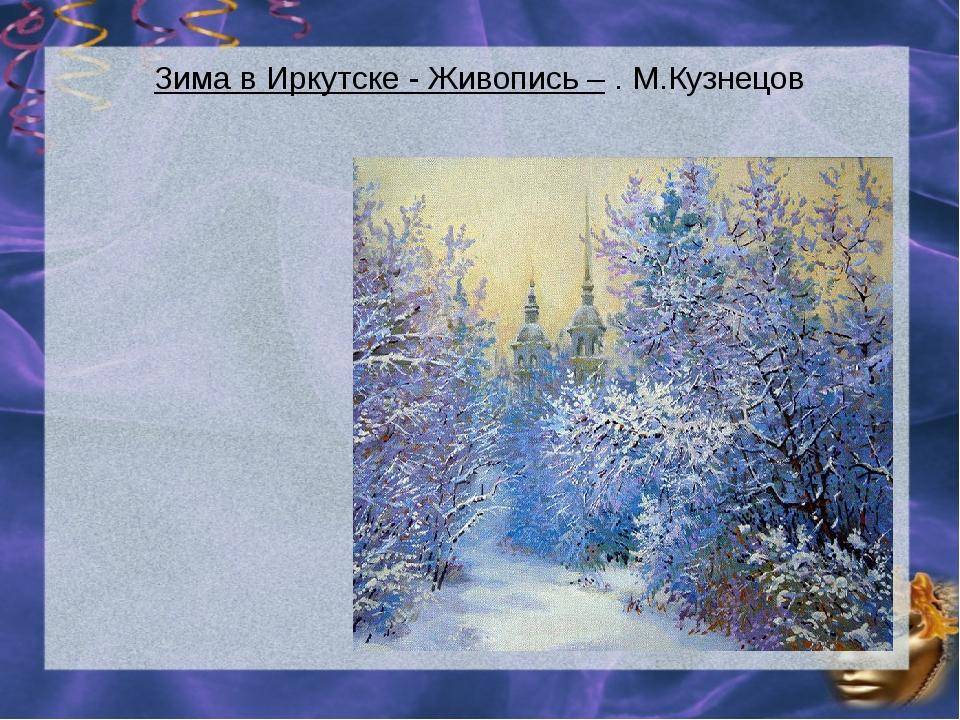 Зима в Иркутске - Живопись –. М.Кузнецов
