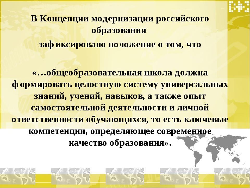 В Концепции модернизации российского образования зафиксировано положение о то...