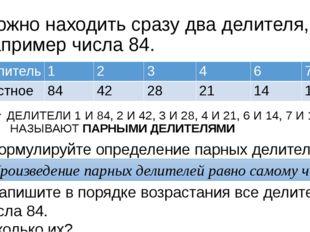 Можно находить сразу два делителя, например числа 84. ДЕЛИТЕЛИ 1 И 84, 2 И 42