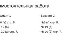 Самостоятельная работа Вариант 1 №6 (в) стр. 5, № 19 (б) № 20 (а) стр. 7. Вар