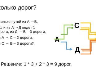 Сколько дорог? Сколько путей из А →В, если из А →Д ведет 1 дорога, из Д → В –