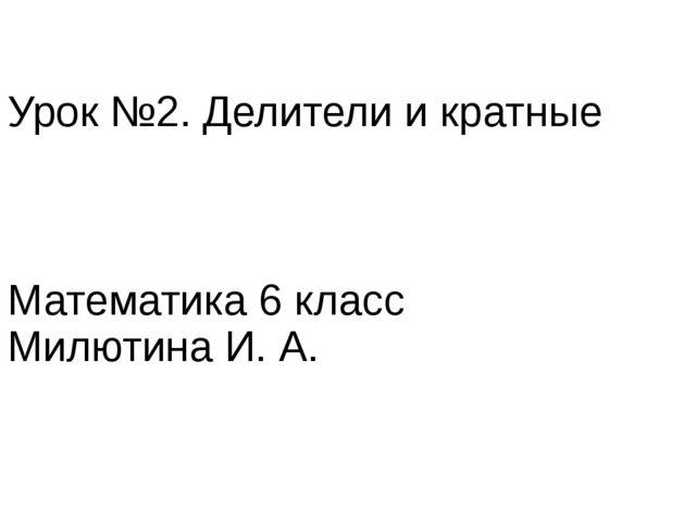 Урок №2. Делители и кратные Математика 6 класс Милютина И. А.
