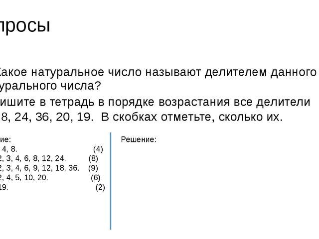 Опросы 1) Какое натуральное число называют делителем данного натурального чис...