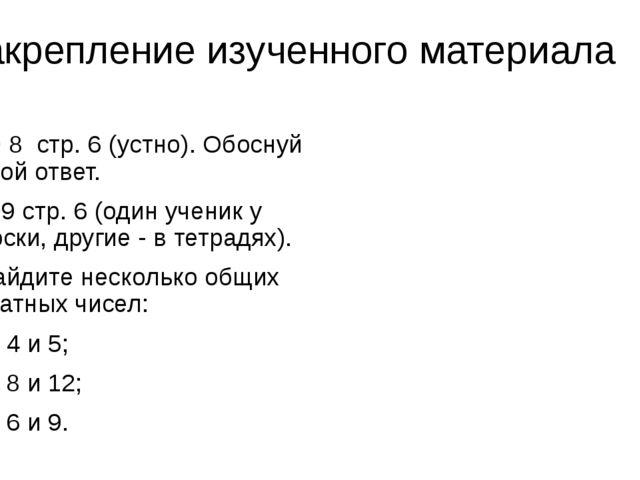 Закрепление изученного материала № 8 стр. 6 (устно). Обоснуй свой ответ. №9 с...