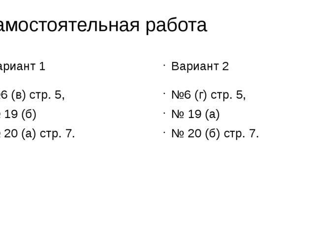 Самостоятельная работа Вариант 1 №6 (в) стр. 5, № 19 (б) № 20 (а) стр. 7. Вар...