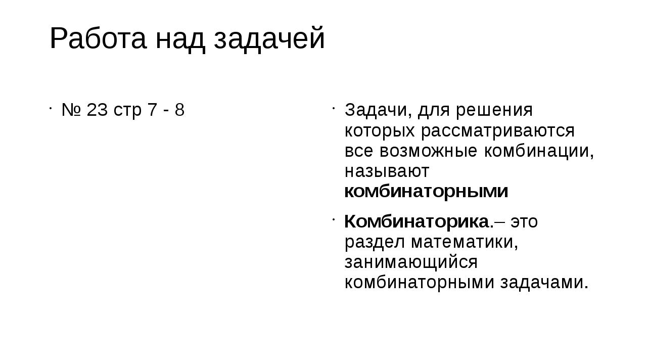 Работа над задачей № 23 стр 7 - 8 Задачи, для решения которых рассматриваются...