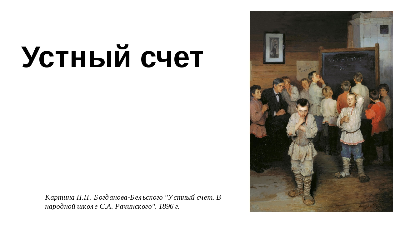 """Устный счет Картина Н.П. Богданова-Бельского """"Устный счет. В народной школе С..."""