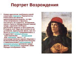 Портрет Возрождения Новая идеология требовала новой структурыпортрета. Портр