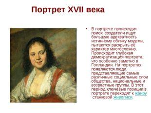 Портрет XVII века В портрете происходит поиск: создатели ищут большую адекват