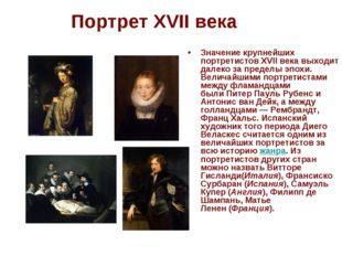 Портрет XVII века Значение крупнейших портретистов XVII века выходит далеко з