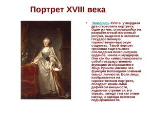 Портрет XVIII века ЖивописьXVIIIв. утвердила два стереотипа портрета. Один