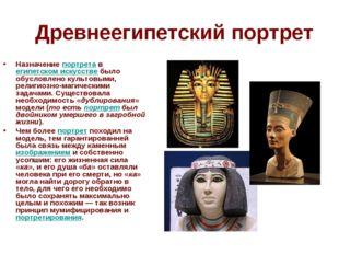 Древнеегипетский портрет Назначениепортретавегипетском искусствебыло обус