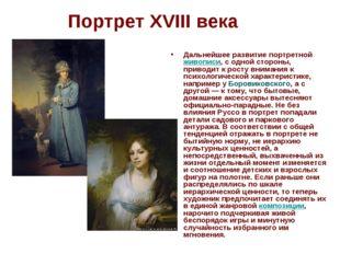Портрет XVIII века Дальнейшее развитие портретнойживописи, с одной стороны,