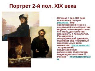Портрет 2-й пол. XIX века Начиная с сер. XIX века появляется портретреализма