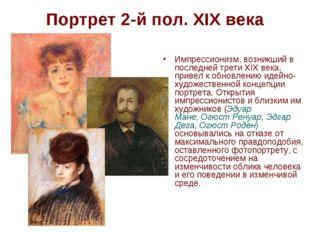 Портрет 2-й пол. XIX века Импрессионизм, возникший в последней трети XIX века