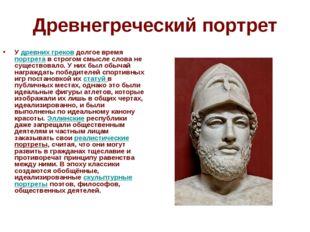 Древнегреческий портрет Удревних грековдолгое времяпортретав строгом смыс