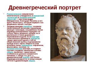 Древнегреческий портрет Реалистическоенаправление окончательно утвердилось в