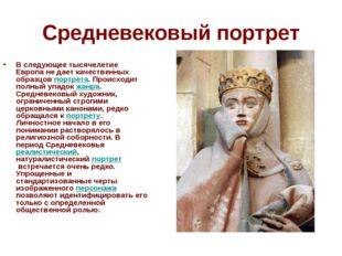 Средневековый портрет В следующее тысячелетие Европа не дает качественных обр