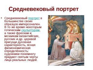 Средневековый портрет Средневековыйпортретв большинстве своих образцов импе