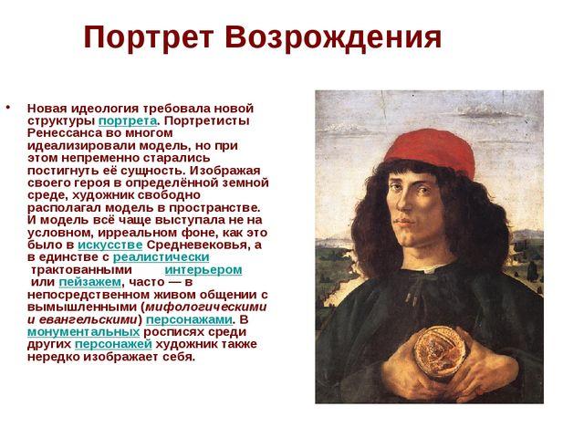Портрет Возрождения Новая идеология требовала новой структурыпортрета. Портр...