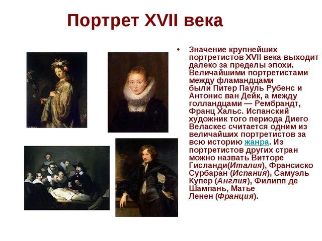 Портрет XVII века Значение крупнейших портретистов XVII века выходит далеко з...