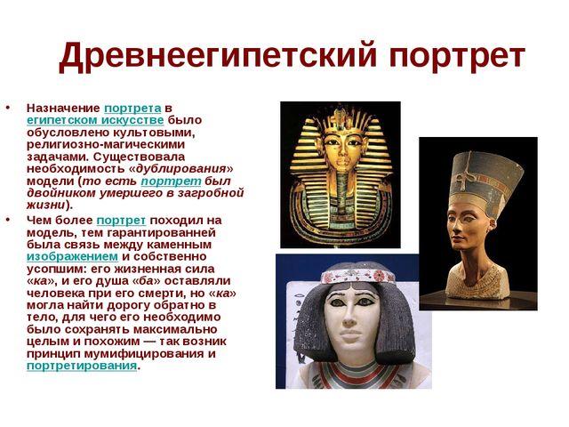 Древнеегипетский портрет Назначениепортретавегипетском искусствебыло обус...