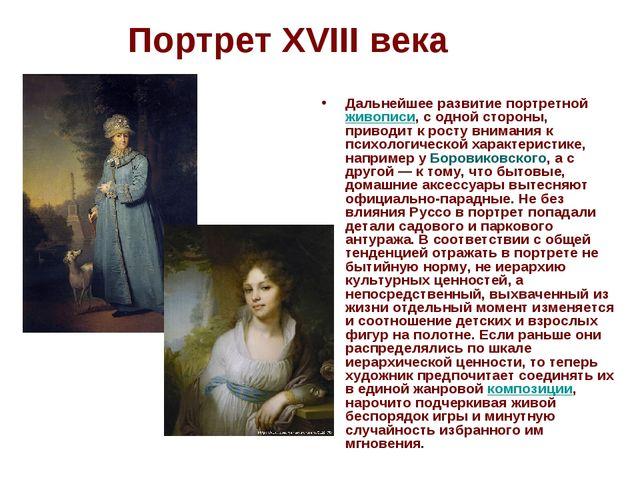 Портрет XVIII века Дальнейшее развитие портретнойживописи, с одной стороны,...