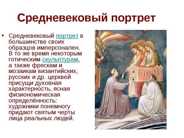 Средневековый портрет Средневековыйпортретв большинстве своих образцов импе...