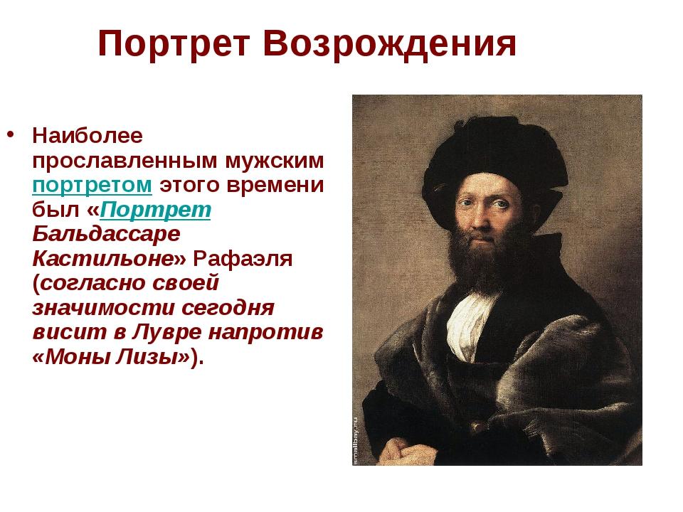 Портрет Возрождения Наиболее прославленным мужским портретомэтого времени бы...