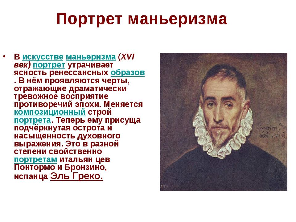 Портрет маньеризма Вискусствеманьеризма(XVI век)портретутрачивает ясност...