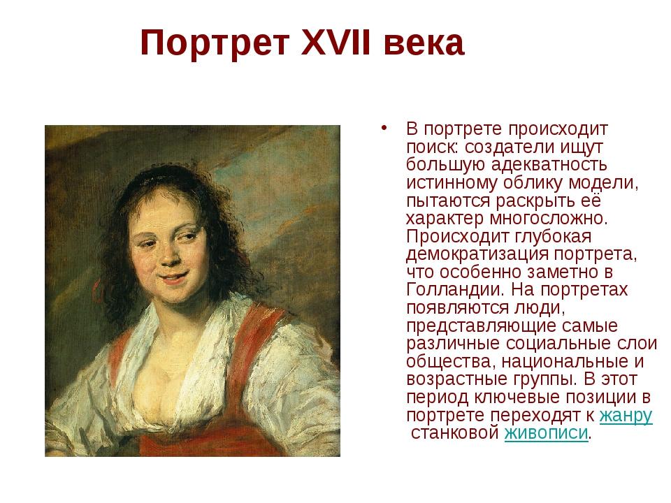 Портрет XVII века В портрете происходит поиск: создатели ищут большую адекват...