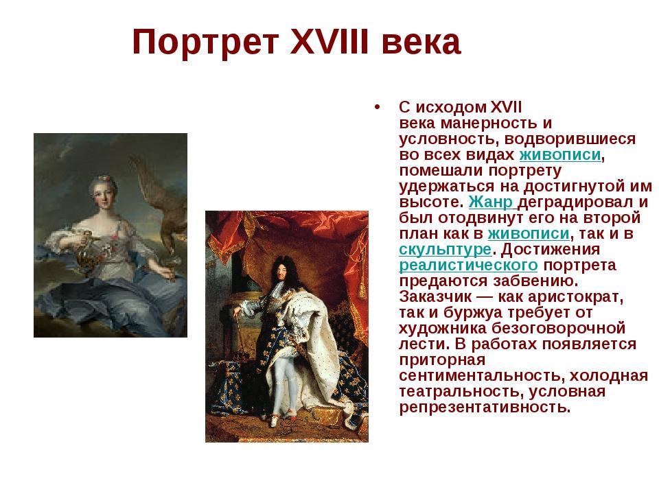 Портрет XVIII века С исходомXVII векаманерность и условность, водворившиеся...