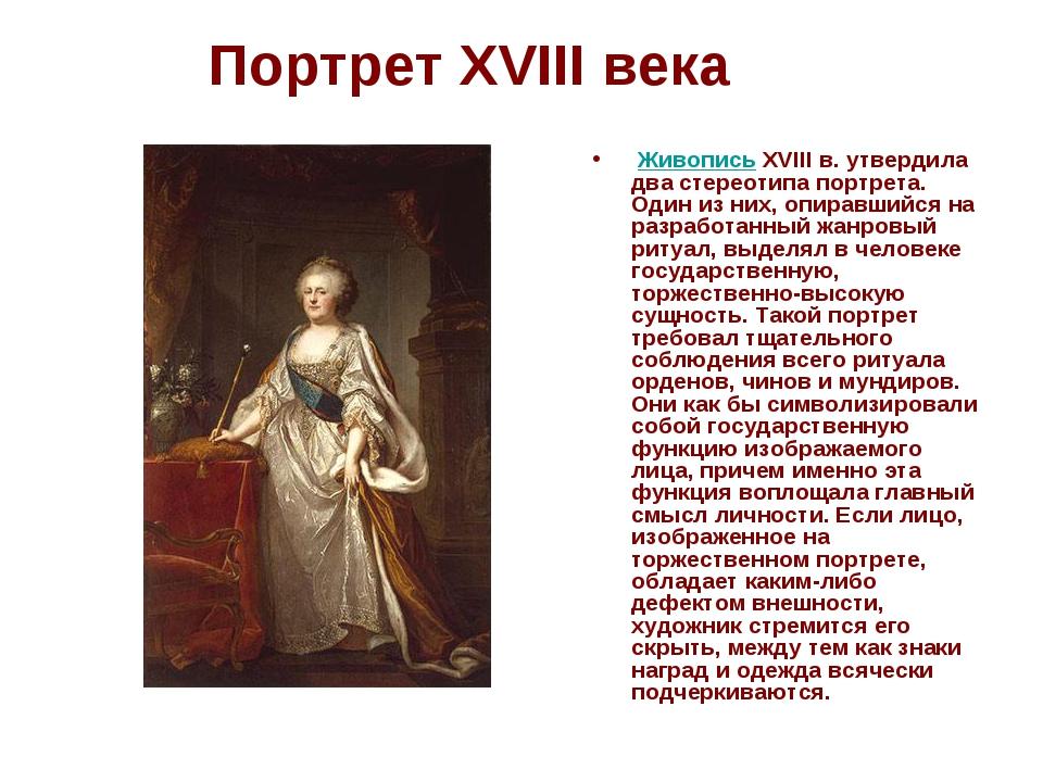 Портрет XVIII века ЖивописьXVIIIв. утвердила два стереотипа портрета. Один...