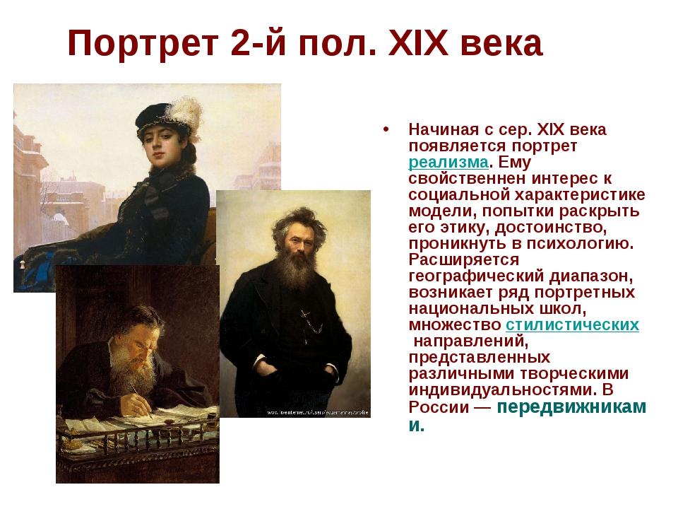 Портрет 2-й пол. XIX века Начиная с сер. XIX века появляется портретреализма...