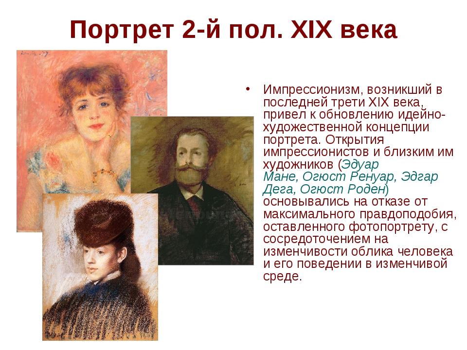 Портрет 2-й пол. XIX века Импрессионизм, возникший в последней трети XIX века...